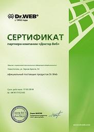 Антивирусы Dr.Web от сертифицированного партнера Лаборатория Кибербезопасности ЛКб в г.Севастополь и Республике Крым