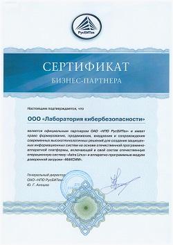 Лаборатория Кибербезопасности является сертифицированным партнером компании НПО РусБИТех - создателя отечественной операционной системы Astra Linux