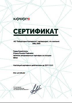 Лаборатория Кибербезопасности является сертифицированным Silver партнером компании Лаборатория Касперского