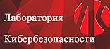 Лаборатория кибербезопасности - Севастополь, Симферополь, Республика Крым
