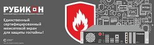 ПАК Рубикон - сертифицированный межсетевой экран для защиты гостайны - НПО Эшелон