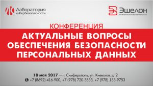 «Лаборатория кибербезопасности» приглашает на семинар по защите персональных данных!