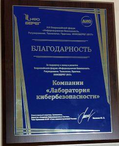 Инфоберег 2017 выражает благодарность Лаборатории кибербезопасности за поодержку и вклад в развитие всеросийского форума информационной безопасности