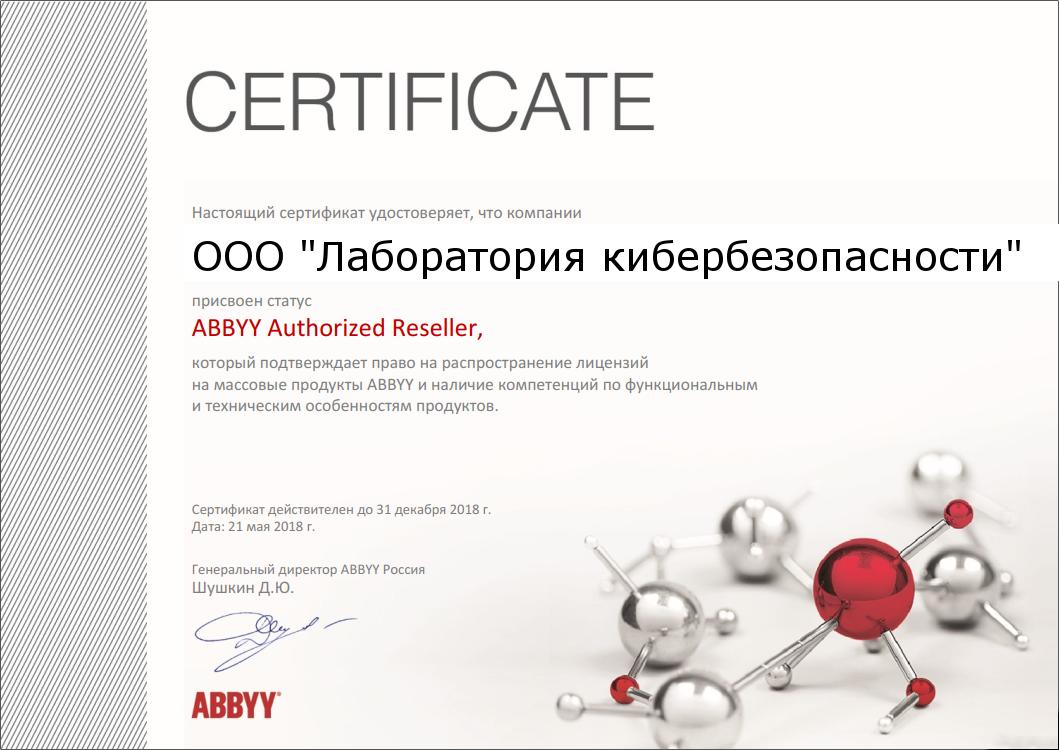 Лаборатория Кибербезопасности является дилером компании «ABBYY»