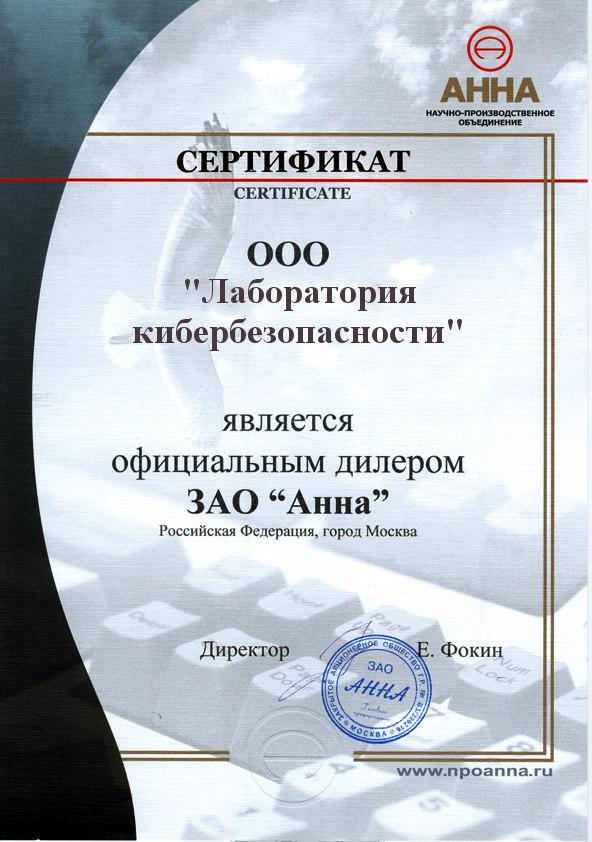 Лаборатория Кибербезопасности является дилером компании «НПО «АННА»