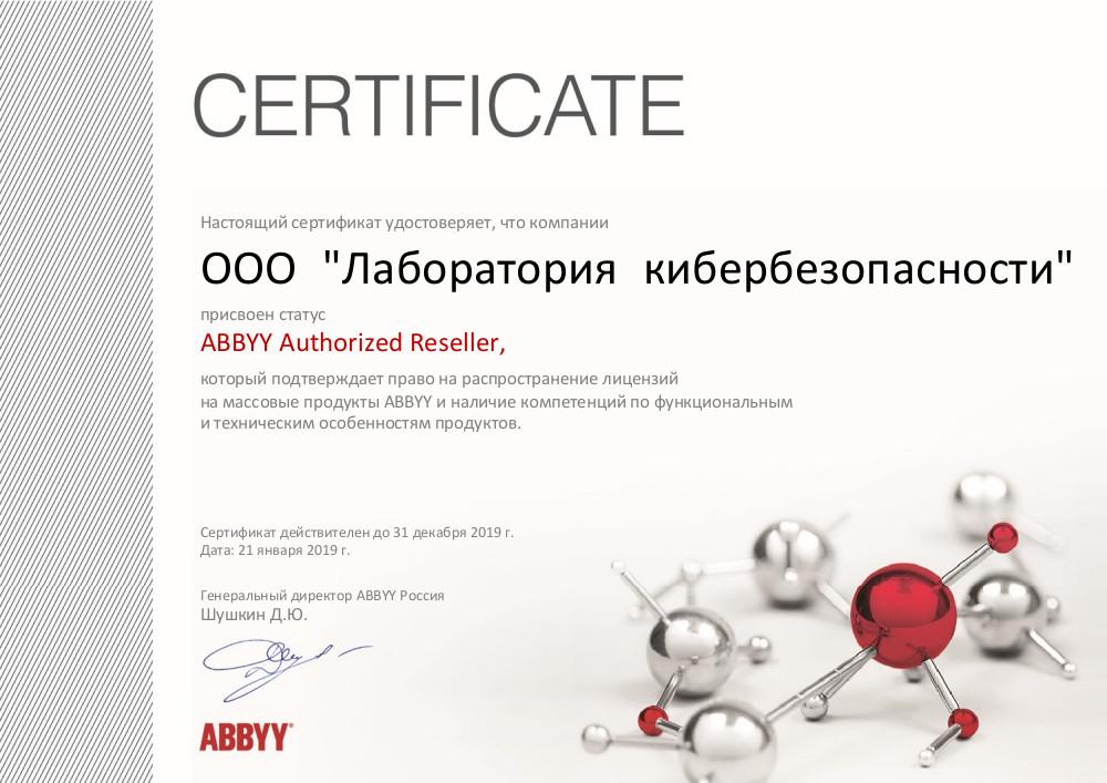 Сертификат партнера ABBYY