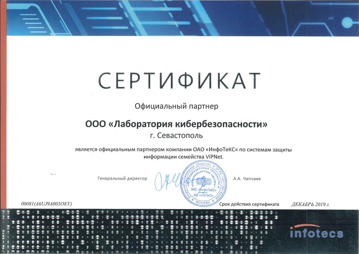 Лаборатория Кибербезопасности является сертифицированным партнером компании «ИнфоТеКС»