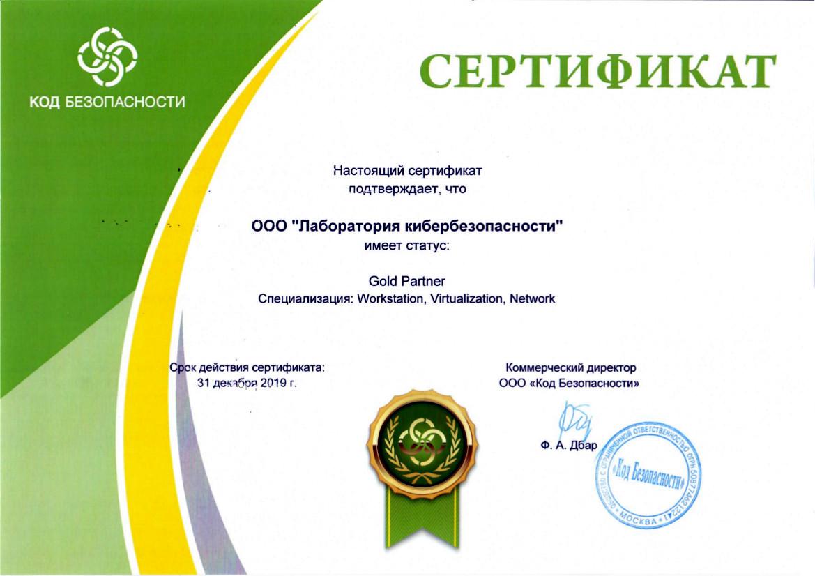 Сертифицированный поставщик продукции компании Код Безопасности : Виртуализация, Локальные Сети, Рабочие Станции
