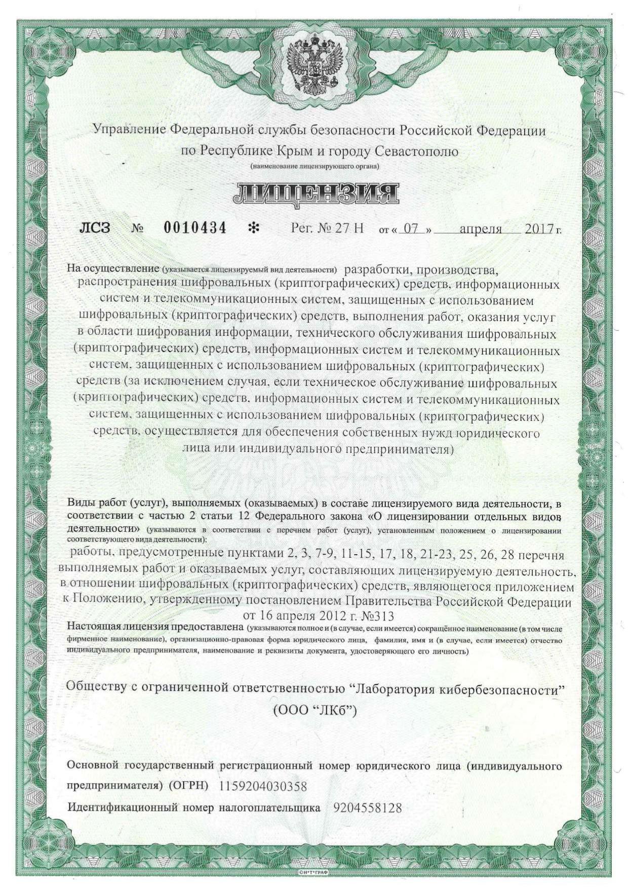 Лаборатория Кибербезопасности получила лицензию УФСБ РФ по Республике Крым и г.Севастополю на разработку, производство и распространение шифровальных информационных систем