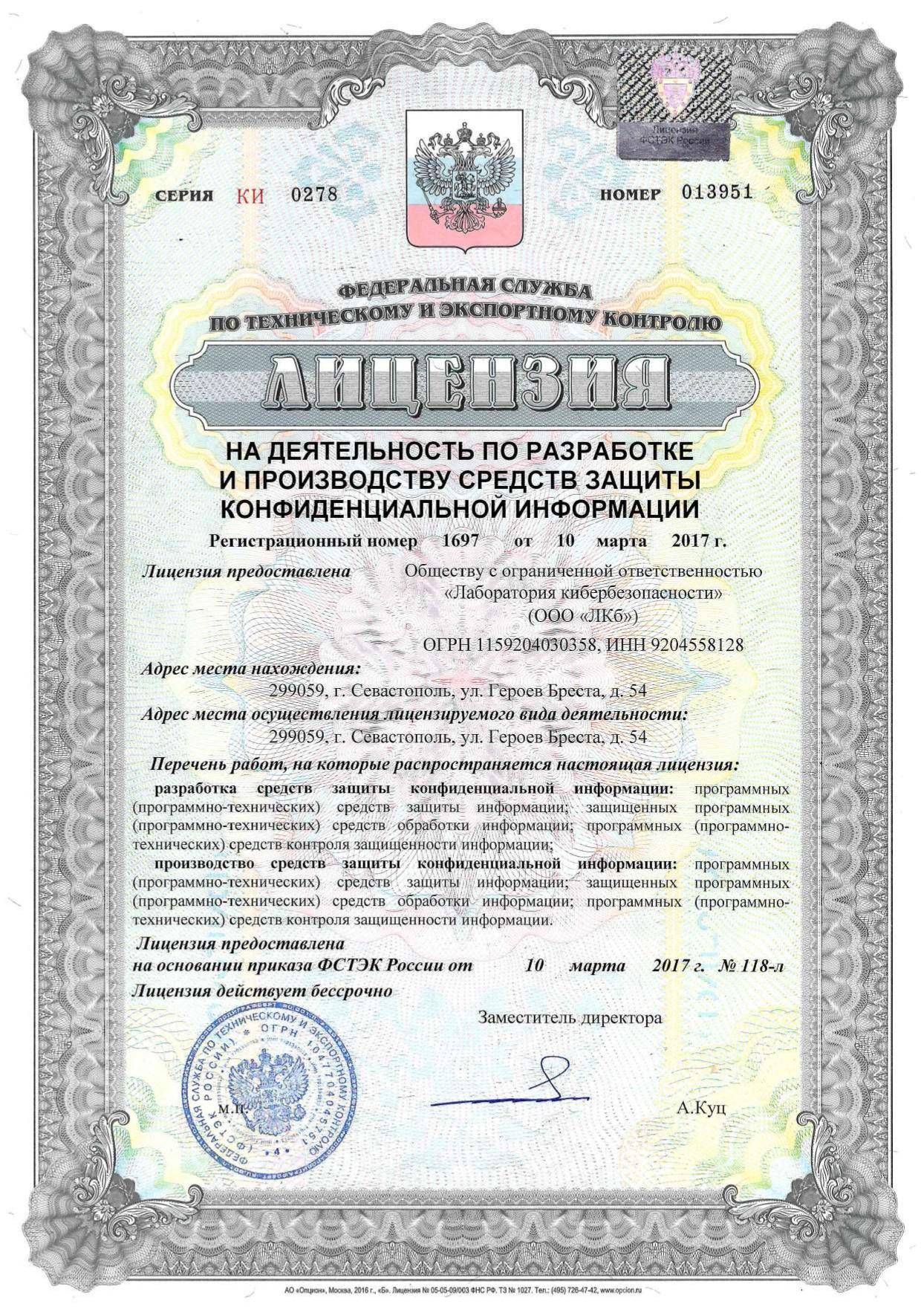 Лаборатория кибербезопасности является обладателем лицензии ФСТЭК России на деятельность по разработке и производству средств защиты конфиденциальной информации № 1697 от 10.03.2017 г.
